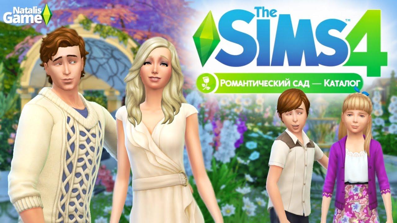 Скачать Одежду The Sims 4