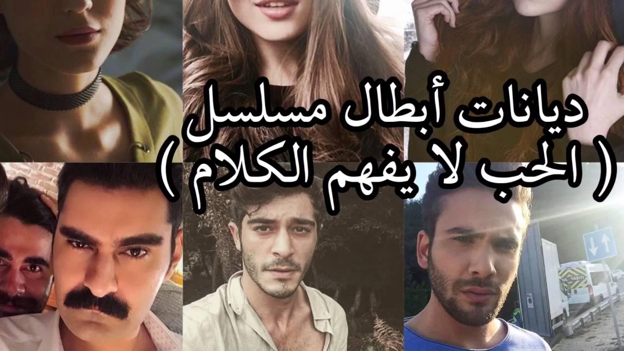 ديانات أبطال مسلسل الحب لا يفهم الكلام