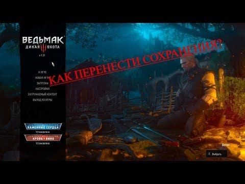 Как перенести сохранение из The Witcher 2 в The Witcher 3