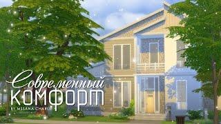 """The Sims 4: Строительство - Семейный дом """"Современный комфорт"""""""