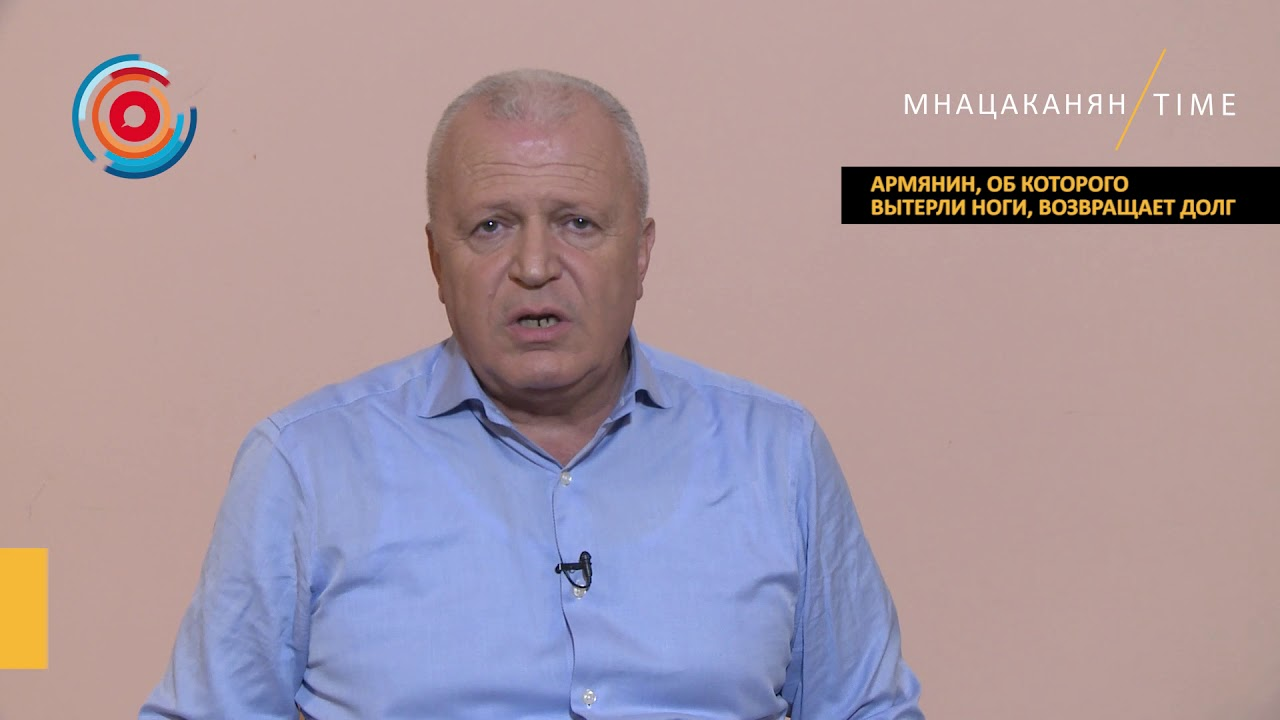 """Картинки по запросу """"Мнацаканян/Time: Армянин, об которого вытерли ноги, возвращает долг"""""""
