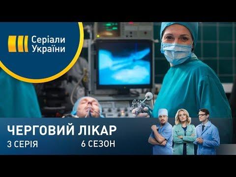 Черговий лікар-6 (Серія 3)