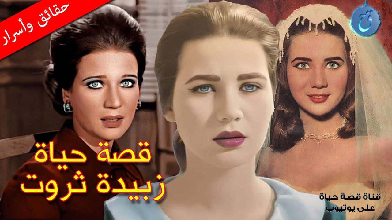 قصة حياة وأسرار زبيدة ثروت قطّة السينما العربية أمُّ البنات. تزوجت أربع مرات! وقع في عشقها العندليب