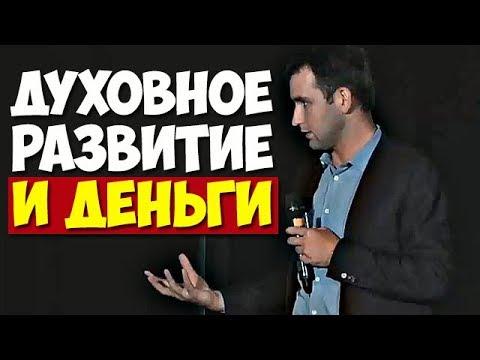 Духовное развитие и деньги! Что важнее?! | Михаил Дашкиев. Бизнес Молодость