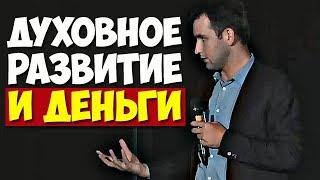 Духовное развитие и деньги! | Михаил Дашкиев. Бизнес Молодость