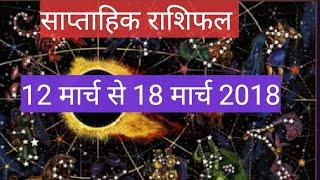 साप्ताहिक राशिफल # 12 से 18 मार्च 2018 ( saptahik rashifal : 12 march to 18 march 2018 )