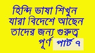 How to learn spoken Hindi to banguli language-হিন্দি ভাষা শিখুন-part 7,IT Care Bangla