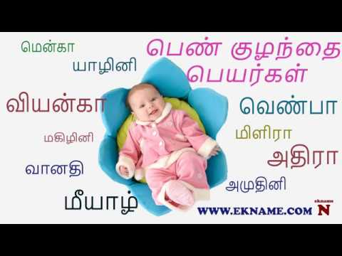 Tamil Names For Girls | Baby Names Tamil | Modern Unique | பெண் குழந்தை  பெயர்கள்