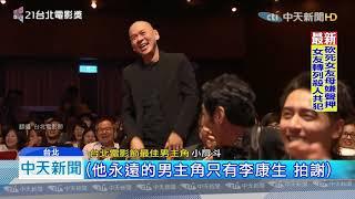 20190714中天新聞 林心如、霍建華出席 台北電影節眾星雲集