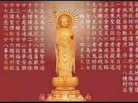 Ksitigarbha Bodhisattva 南無大愿地藏王菩薩摩阿薩