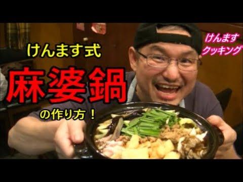 麻婆鍋の作り方!2018最新版
