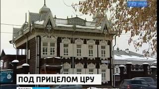 """Выпуск от 20.01.2017 (15:38), """"Вести-Иркутск"""""""