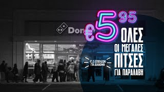 Domino's Mega Deal - Μεγάλη πίτσα με €5,95