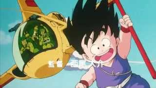 Dragon Ball - Opening - Japanese (Original)