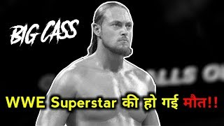 WWE Superstar Dead by Nimonia! Why Big Cass Realeased From WWE! WWE News Hindi