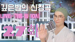 깊은밤의 신청곡 27회-남산 실시간방송,KBS올댓뮤직 등 의 이야기와 신청곡으로 함께합니다.