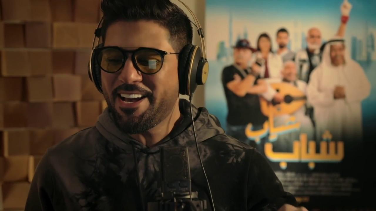 Waleed Al Shami ... Shabab Shyab  | وليد الشامي ... شباب شياب - من فيلم شباب شياب