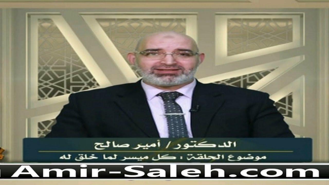 كل ميسر لما خلق له | الدكتور أمير صالح | برنامج وليس الذكر كالأنثى