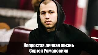 Биография Сергея Романович Приняла ислам Встретил девушку мечты