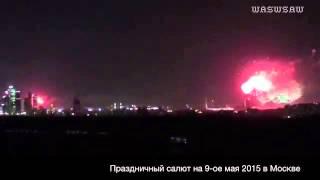 Праздничный салют в Москве на День Победы 9-го мая 2015 г.