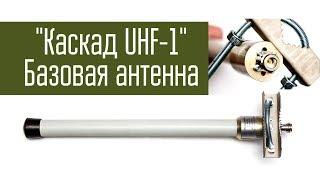 Базовая антенна Каскад UHF 1 от ''Антенны XXI''. Проверка в полевых условиях. Радиосвязь на УКВ.