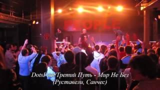 Руставели Многоточие DotsFam   Концерт В Краснодаре