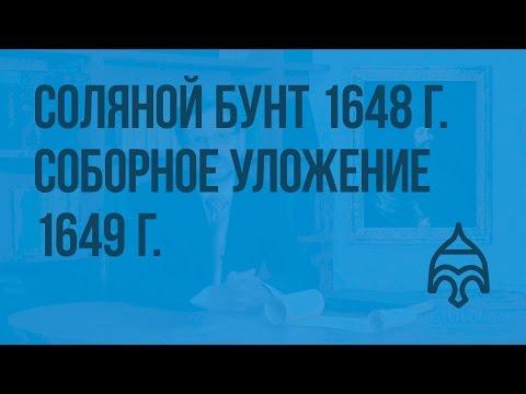 Соляной бунт 1648 г. Соборное уложение 1649 г. Видеоурок по истории России 7 класс