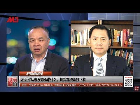 明镜编辑部 | 张洵 陈小平:习近平从来没想承诺什么,川普加税歪打正着(20190509 第420期)