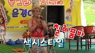 6월 19일 섹시한 칠레품바 주간공연 동그라미 공연단 …