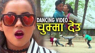 Chumma Deu Jhalak Bibas | Ft. Manish Shrestha (Ms Troops) New Nepali Song 2018/2075
