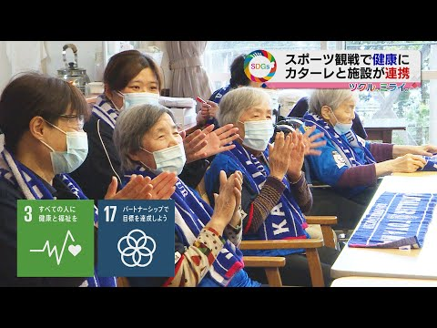 SDGs ツクル、ミライ。【スポーツ観戦で健康に】カターレ富山と施設が連携
