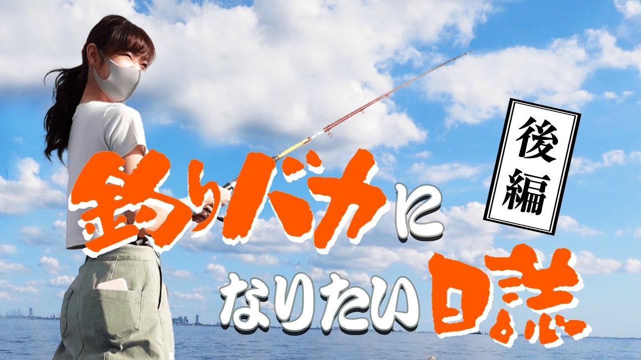 【釣りバカになりたい日誌】辛い事があっても魚は美味しい-後編-
