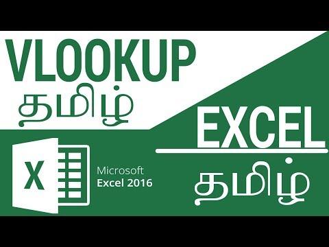 vlookup in excel tamil tutorial