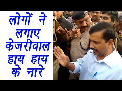 Arvind Kejriwal BOOED Publicly, People chanting MODI MODI, watch Video  | वनइंडिया हिन्दी