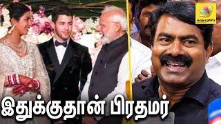 மோடிக்கு  இது தான் வேலையா ?  Seeman  troll Modi |  Priyanka Chopra Wedding