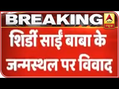 Shirdi: Controversy Erupts Over Sai Baba's Birthplace   ABP News