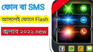 How to Activate Flash Alert on incoming calls   কল বা SMS আসলেই ফোনে Flash জ্বলবে screenshot 5