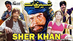 SHER KHAN Full Hit Film - Sultan Rahi, Anjuman, Mustafa Qureshi, Iqbal Hassan, Nanna, Ilyas Kashmiri