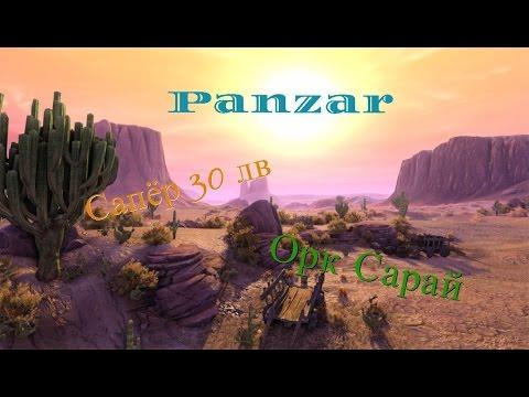 видео: panzar Сапёр 30 lvl Орк-Сарай