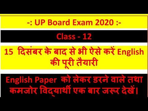 Class 12 UP Board Exam 2020 - How Prepare English Paper