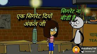 Tween Crafts New Chacha Comedy Vidio Tween Crafts 2k Viral Vidio