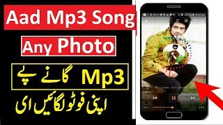 How to aad mp3 song photo in mobile pe kesy lagate hain
