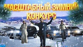 МЕГА РОЗЫГРЫШ 70 ПРИЗОВ НА RADMIR CRMP