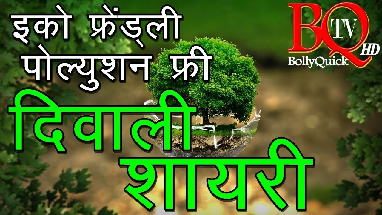 eco friendly diwali shayari ईको फ्रेंड्ली