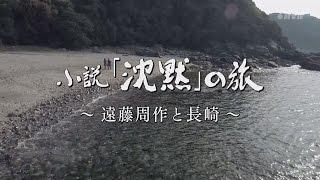 小説「沈黙」の旅 ~遠藤周作と長崎~ FNS九州8局同時放送 2017年1...