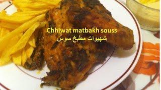 poulet au yaourt au four دجاج بالزبادي في الفرن Baked chicken with yoghurt