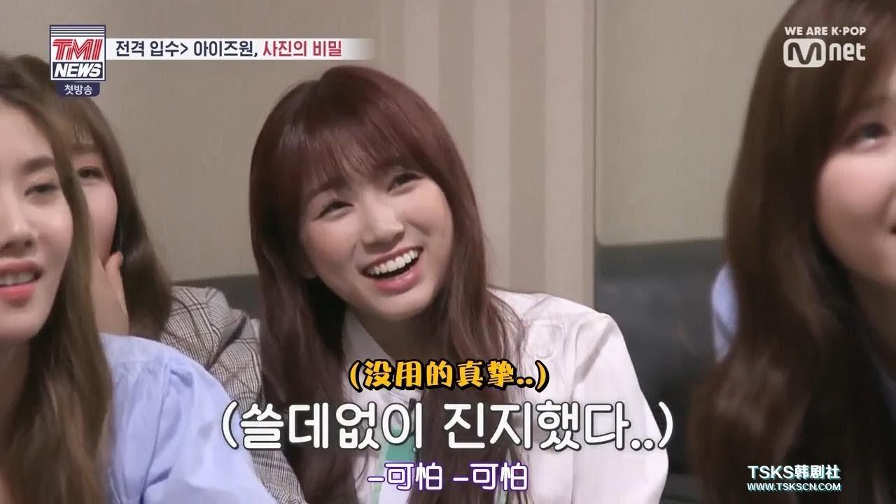 9 42 MB] TMI NEWS E01 @2 Hey! Hey! izone Nako's Secret! The
