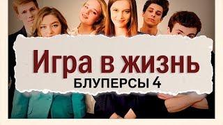 """БЛУПЕРСЫ 7 и 8 СЕРИИ из сериала """"Игра в жизнь"""""""