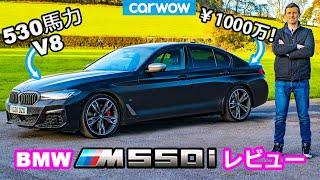【詳細レビュー】新型BMW 5シリーズ(M550i)
