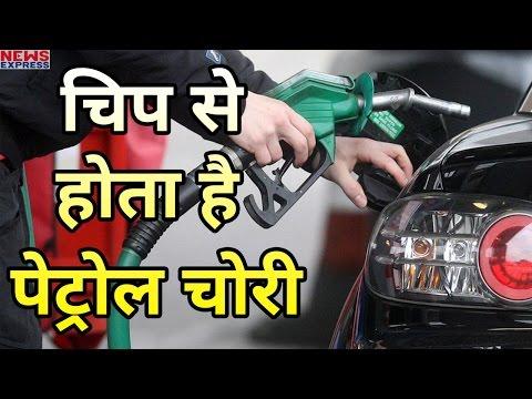 Petrol Pump पर Petrol चोरी का ये तरीका देखेंगे तो हैरान रह जाएंगे